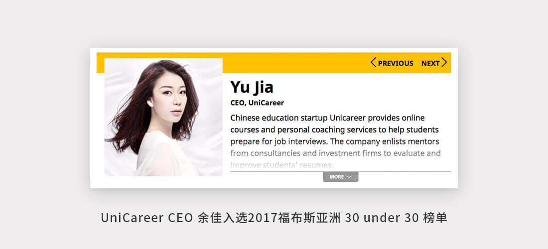UniCareer CEO 余佳入选2017福布斯亚洲 30 under 30 榜单
